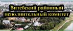 Витебский районный исполнительный комитет